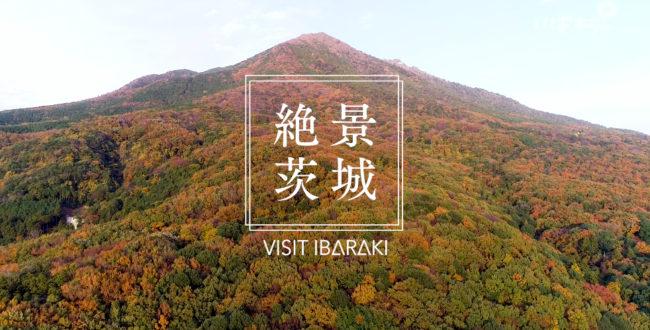 【絶景茨城】茨城の紅葉|VISIT IBARAKI,JAPAN